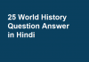 25 World History Question Answer in Hindi